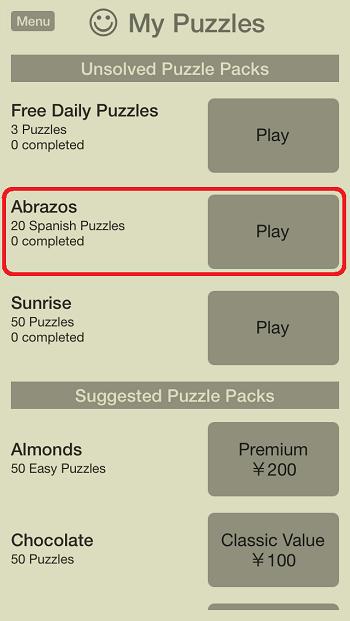 ここに自分が挑戦できるパズルが全部表示される!