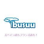 busuuで添削してもらえない! ~ 「トモダチ」をつくろう。