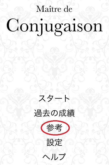 conjugaison1