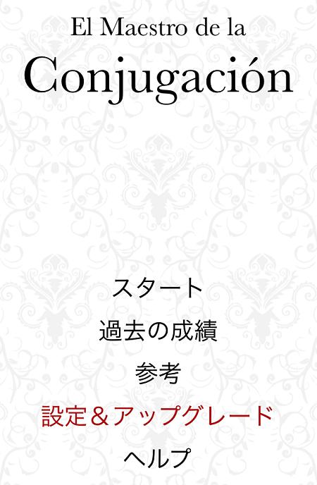 esp_conju1