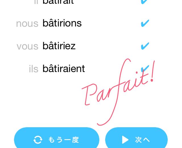 フランス語]新しくなった仏語動詞活用練習アプリで苦手な活用を完全 ...